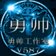 勇帅blog